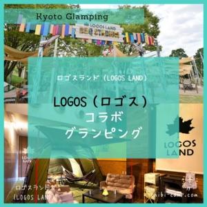 ロゴスランド (LOGOS LAND)紹介1(ブログ用)