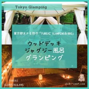 FUREAI GLAMPING&BBQ紹介01(ブログ用)